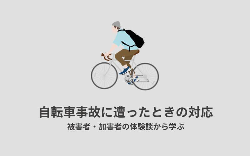 自転車事故に遭ったときの対応アイキャッチ
