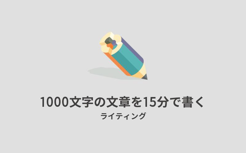1000文字の文章を15分で書く方法アイキャッチ