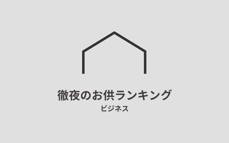 徹夜のおともランキング_アイキャッチ