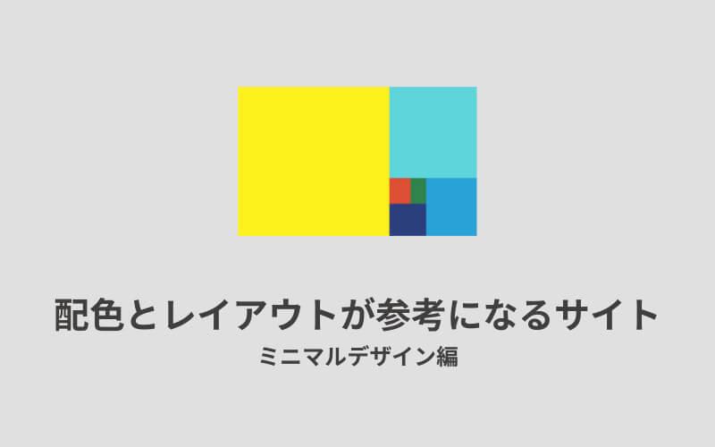 配色とレイアウトが参考になるサイトアイキャッチ