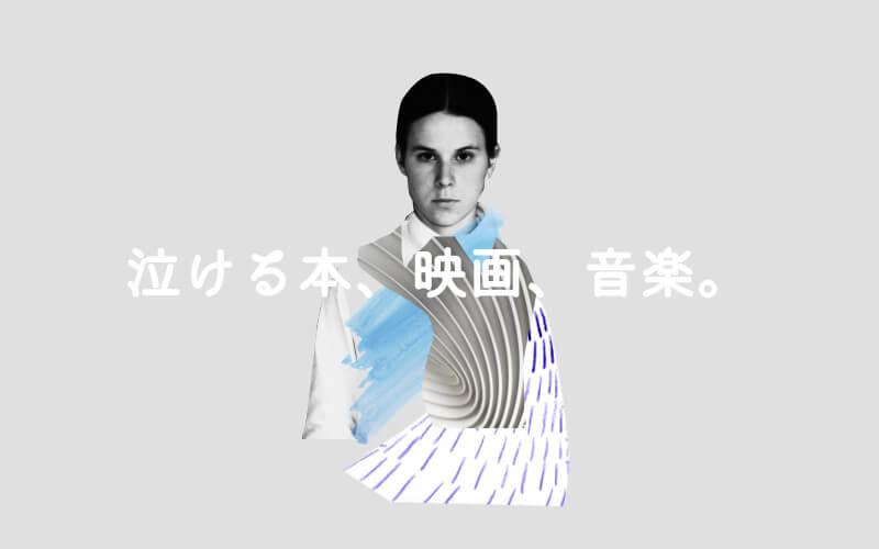 泣ける本映画音楽アイキャッチ