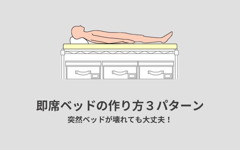 即席ベッドの作り方3パターンアイキャッチ