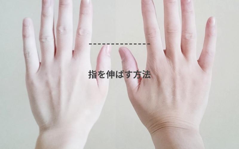指を伸ばす方法両手アイキャッチ