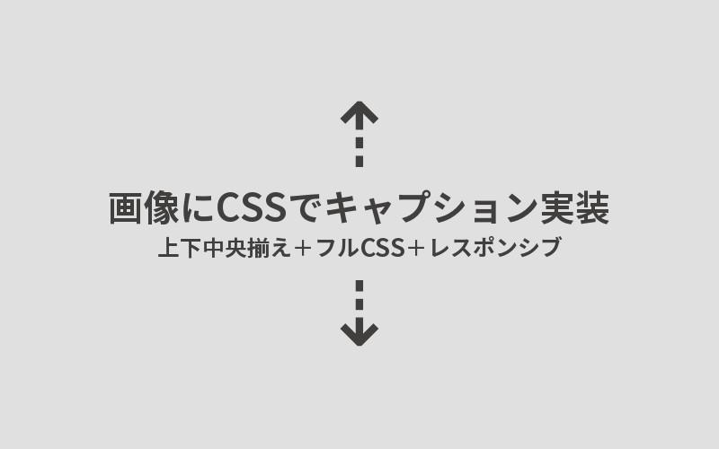 CSSだけでキャプション実装アイキャッチ