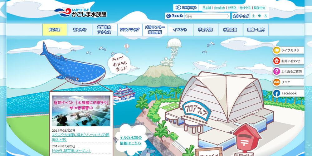 かごしま水族館トップページ