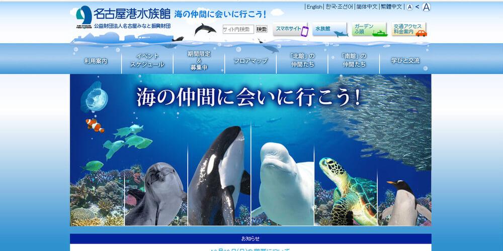 名古屋水族館水族館トップページ