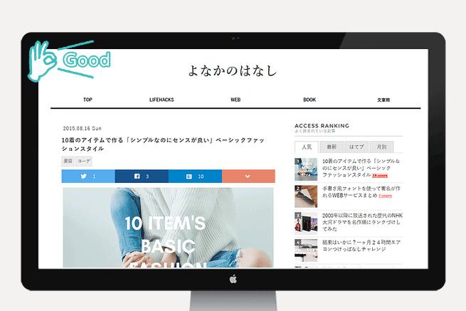 2はてなブロググローバルナビ