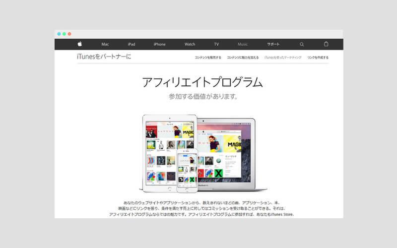iTunesアフィリエイトアイキャッチ