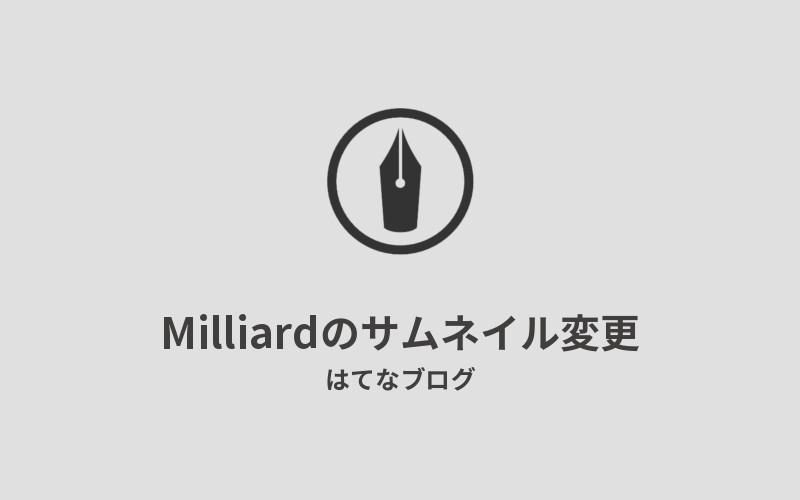 Milliardのサムネイル変更が反映されないアイキャッチ