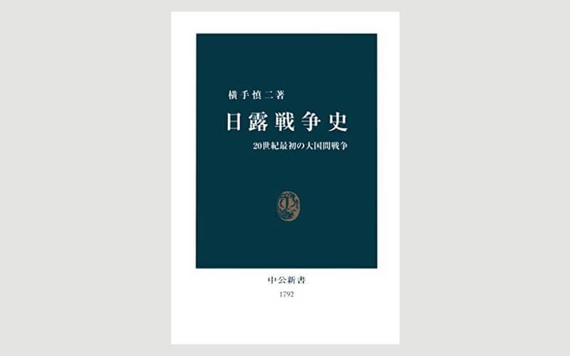 日露戦争史表紙