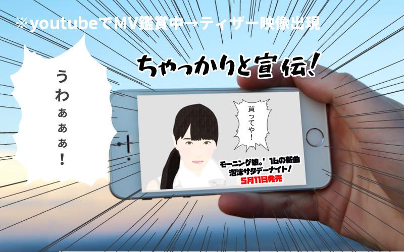 ティザー映像モックアップ青春小僧図解2