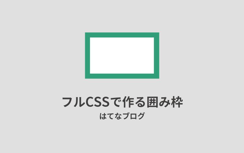 フルCSSで作る囲み枠アイキャッチ