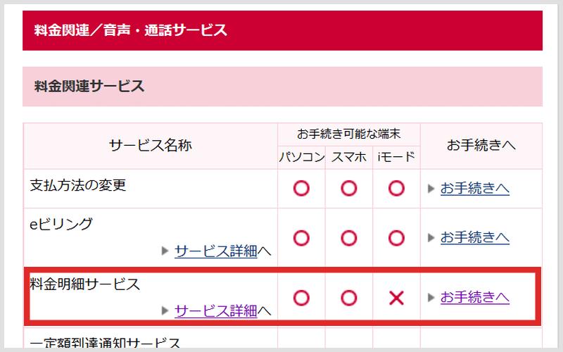 1ドコモWEB料金明細サービス