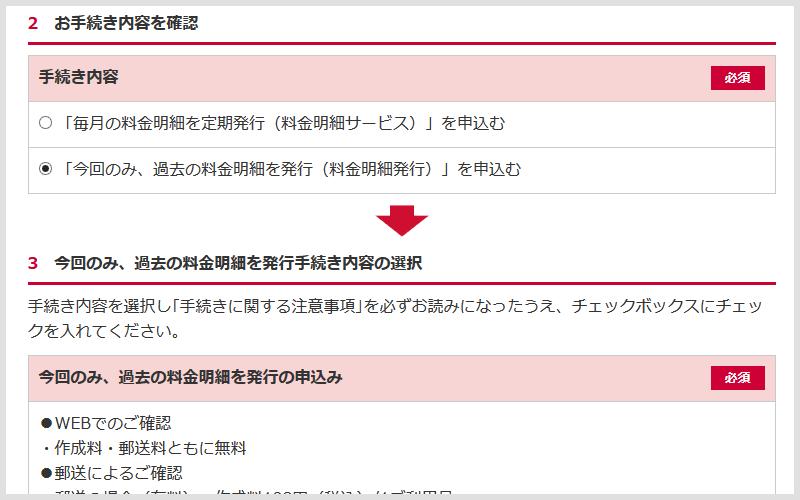2ドコモのWEB料金明細サービス