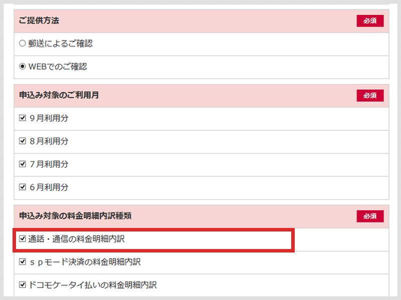 3ドコモのWEB料金明細サービス
