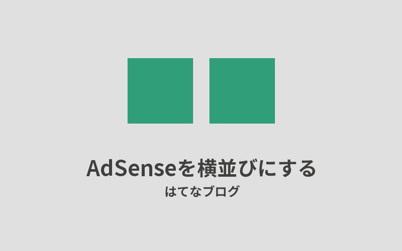 AdSenseを横並びにするアイキャッチ