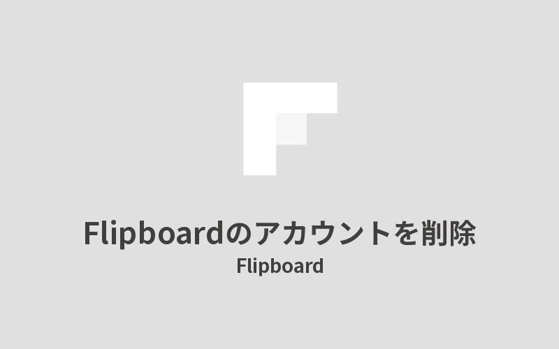 Flipboardのアカウントを削除するアイキャッチ