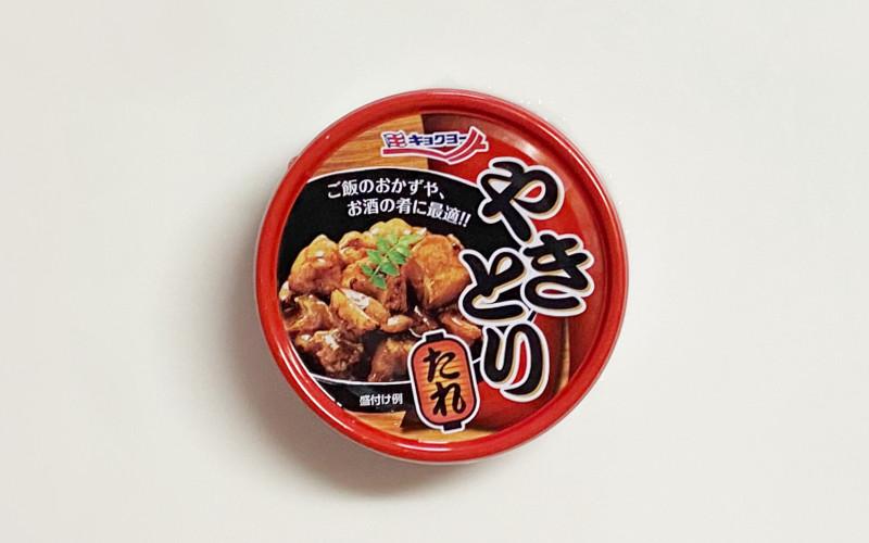 キョクヨー焼き鳥缶タレ