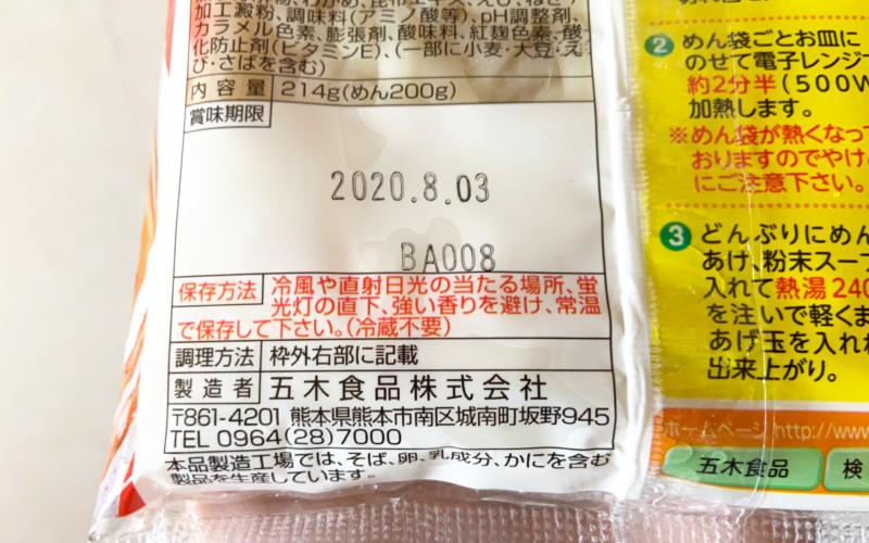 五木_天ぷらうどん外装裏