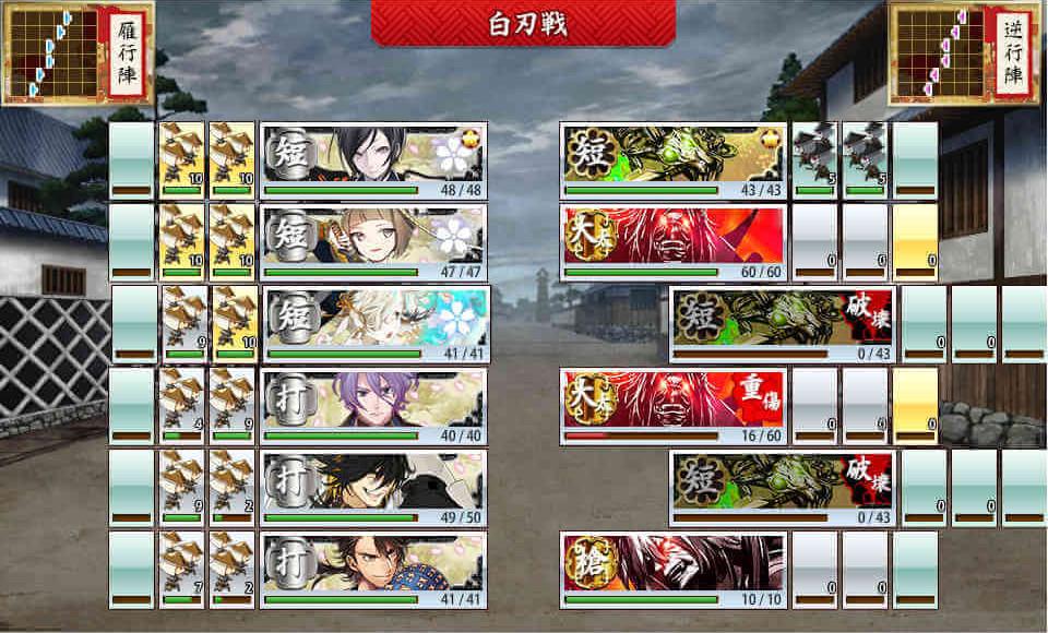 5刀剣乱舞7-1スクショ_戦闘遠戦