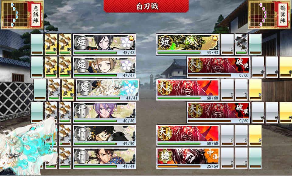 6刀剣乱舞7-1スクショ_戦闘白兵戦
