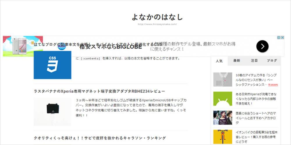 3はてなブログのヘッダー下にAdSense