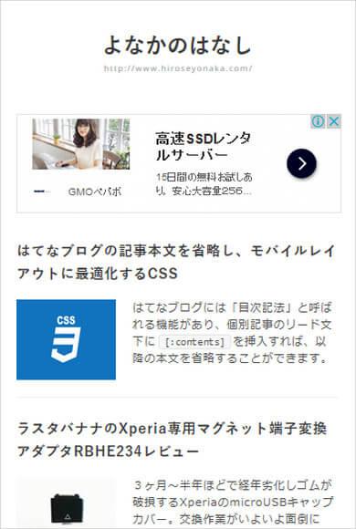 5はてなブログのヘッダー下にAdSense