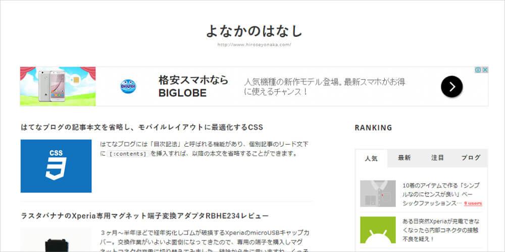 6はてなブログのヘッダー下にAdSense