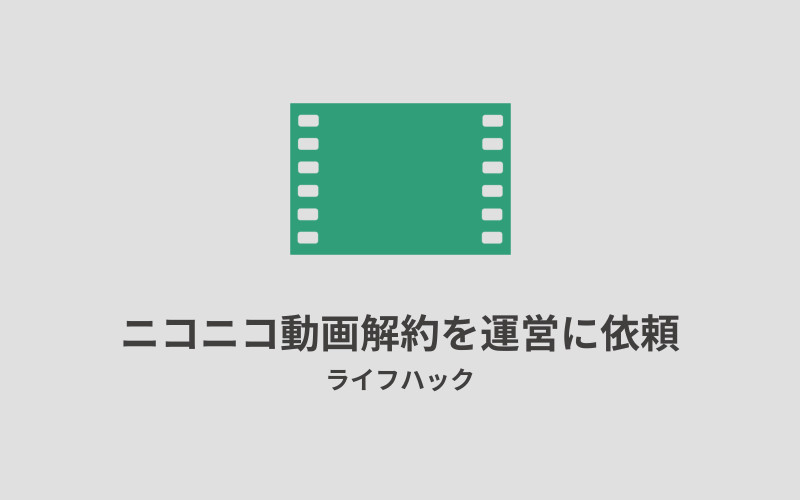 niconicoニコニコ動画解約を運営に依頼するアイキャッチ