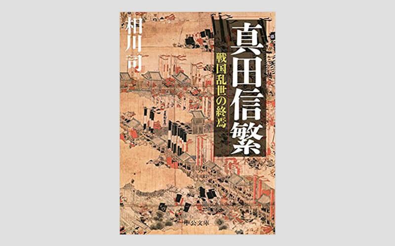 真田信繁戦国乱世の終焉アイキャッチ