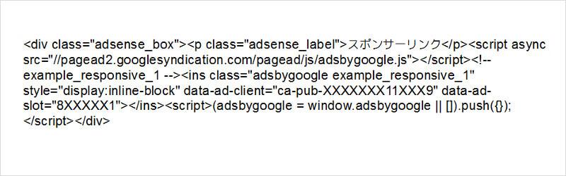 AdSenseとラベル間の余白修正コード