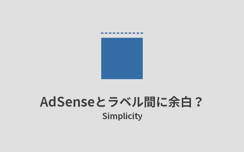 simplicity_アドセンスの余白を消す_アイキャッチ