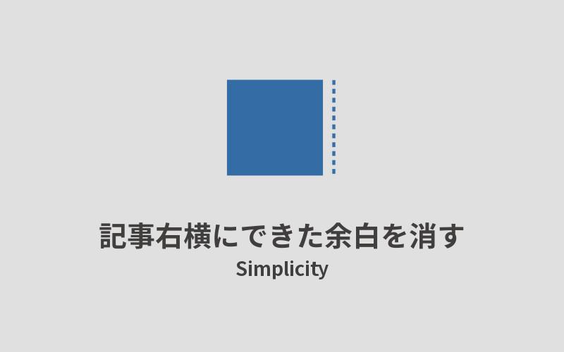 simplicity_記事右横にできた余白を消す_アイキャッチ