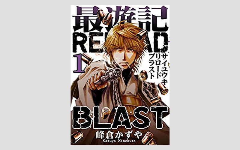 最遊記RELOADBLAST1アイキャッチ