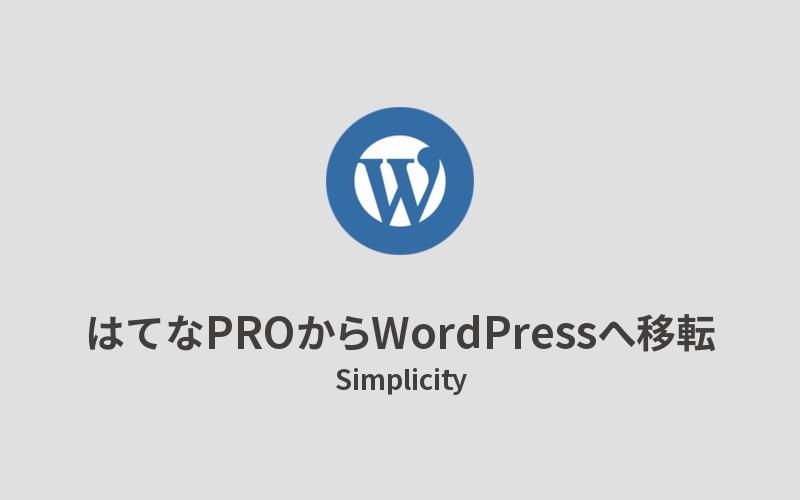 Simplicity_はてなPROからWordPressへの移転手順
