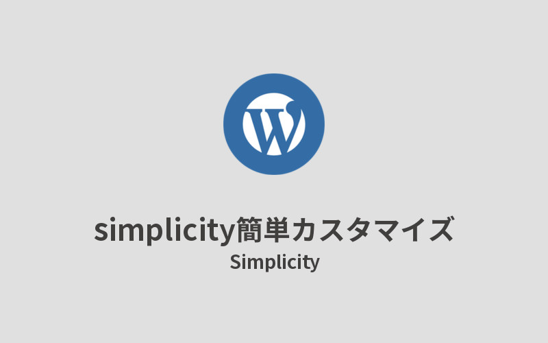 Simplicity_simplicityの簡単カスタマイズ
