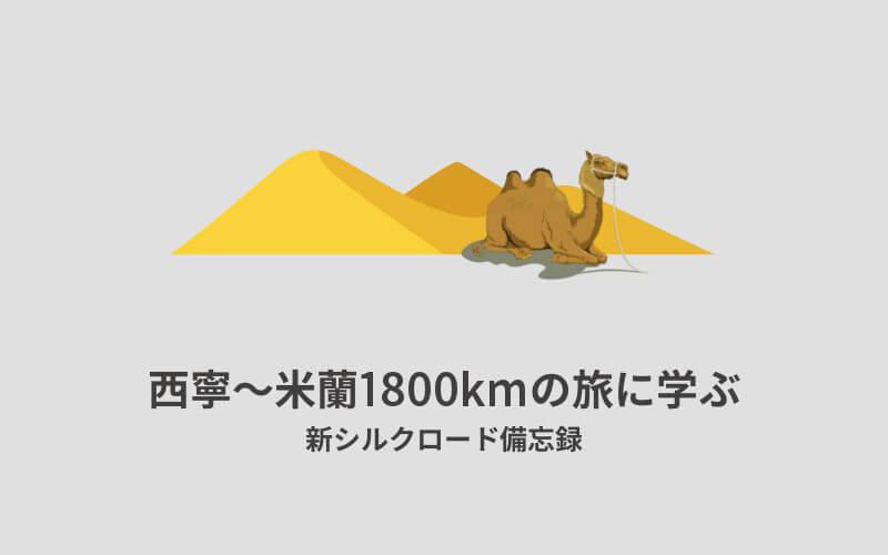 西寧~米蘭1800kmの旅に学ぶアイキャッチ