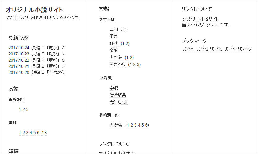 FC2ホームページを作る11