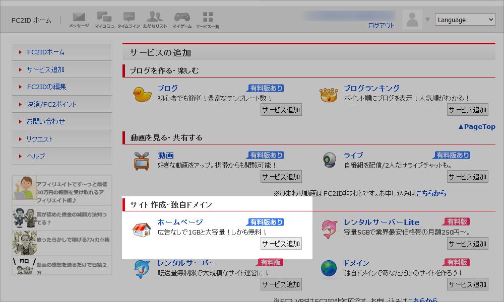 FC2ホームページを作る2