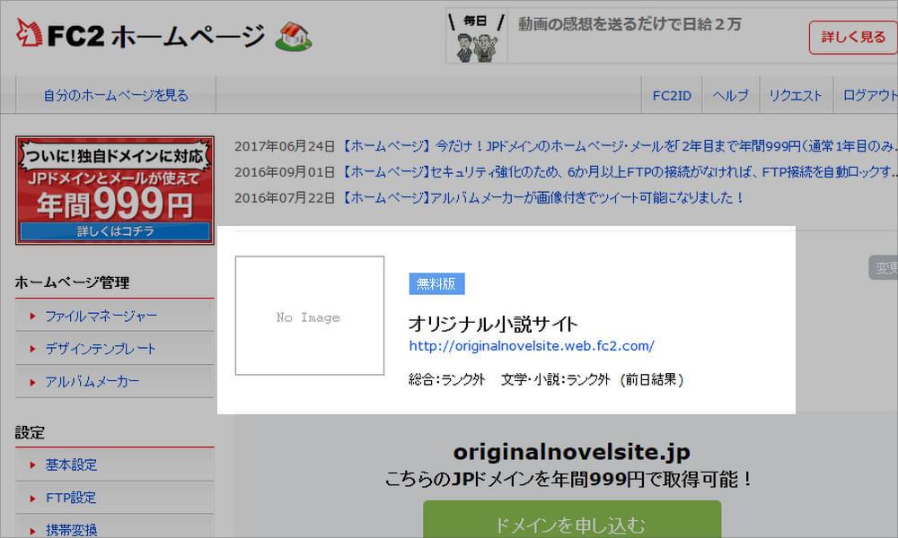 FC2ホームページを作る4