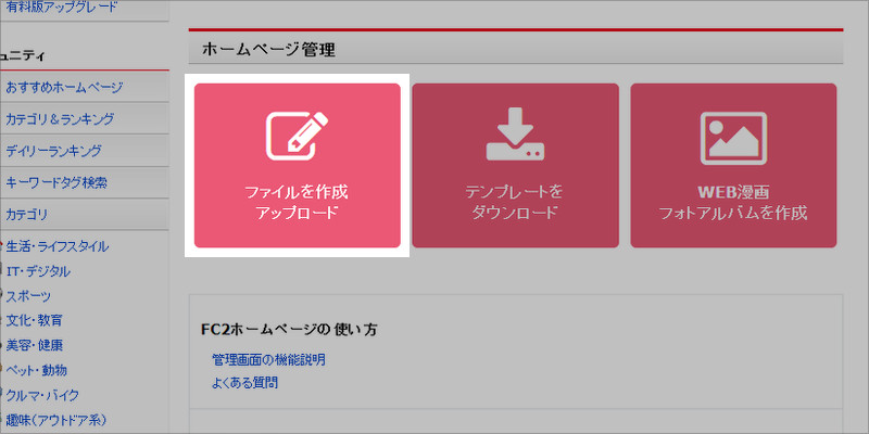 FC2ホームページを作る5