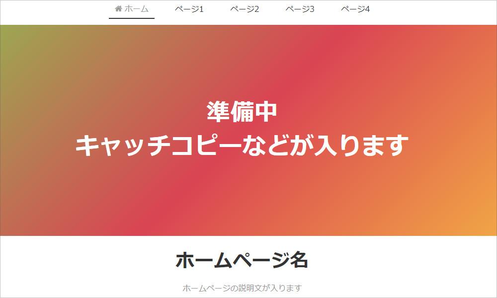 FC2ホームページを作る6