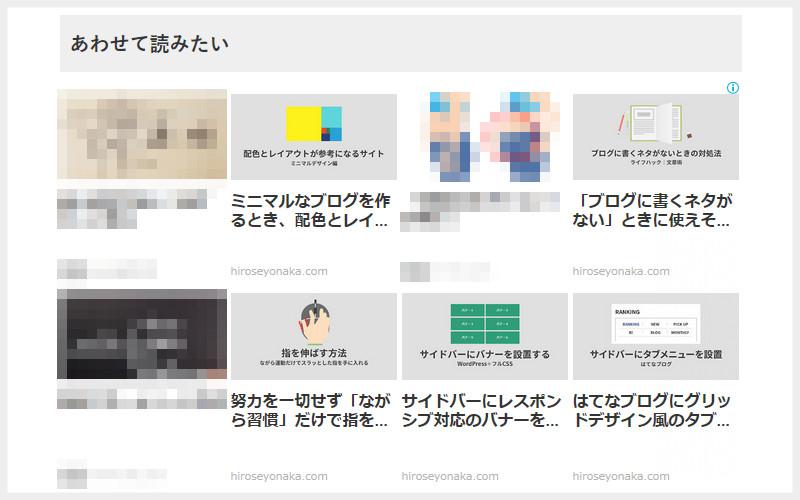 Simplicityカスタマイズ_AD関連記事ユニット