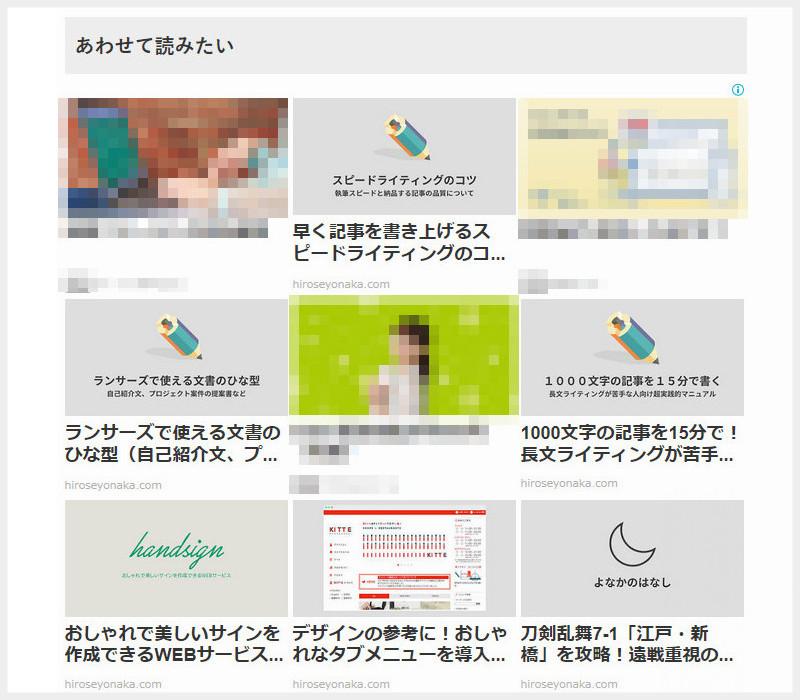 Simplicityカスタマイズ_AD関連記事ユニット3列