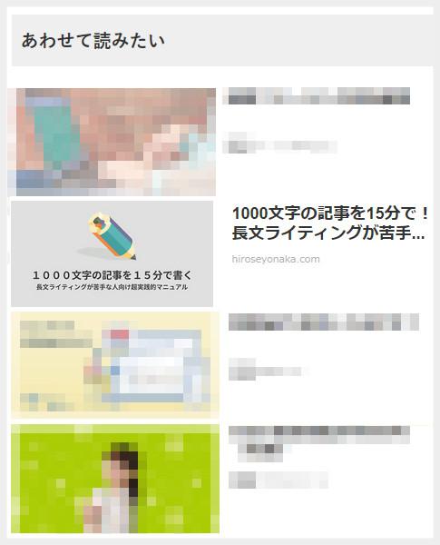 Simplicityカスタマイズ_AD関連記事変更後
