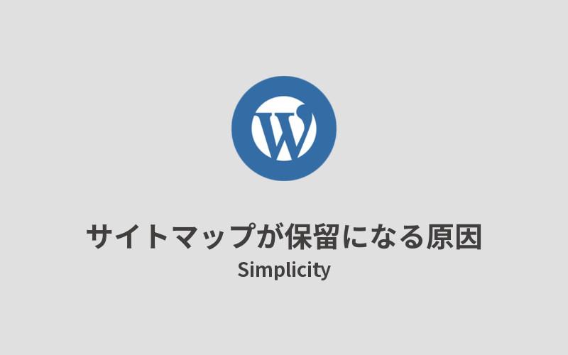 Simplicity_サイトマップが保留になる問題を解決