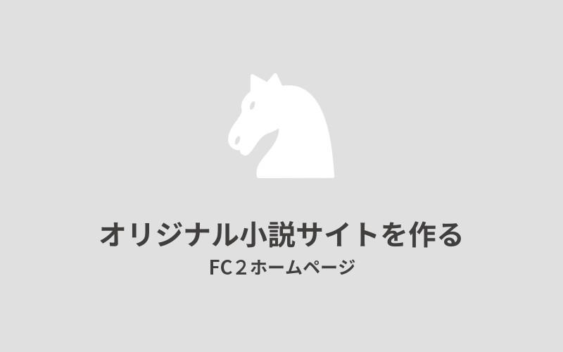 オリジナル小説サイトを作るFC2HP_アイキャッチ
