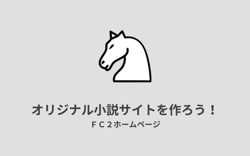 FC2でオリジナル小説サイトを作ろうアイキャッチ