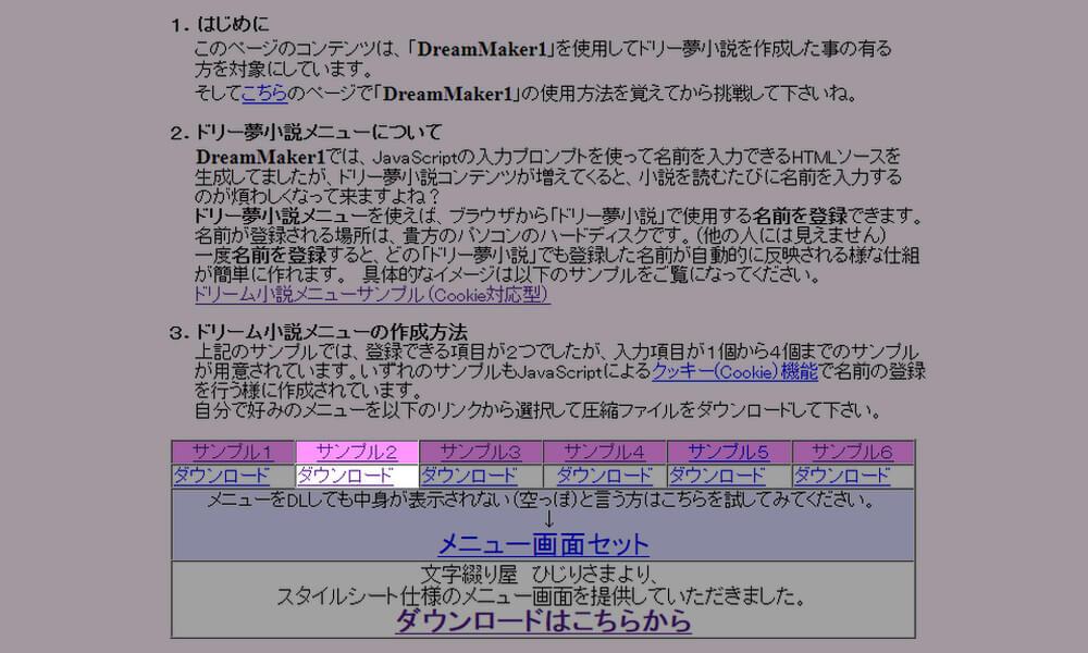 FC2ホームページを作る小説ページ6