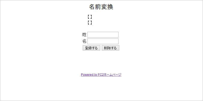 FC2ホームページを作る小説ページ8